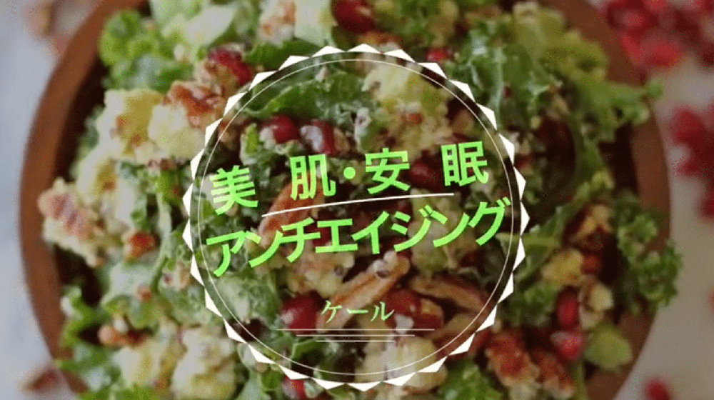 【SPAコラム】スーパーフード:ケール
