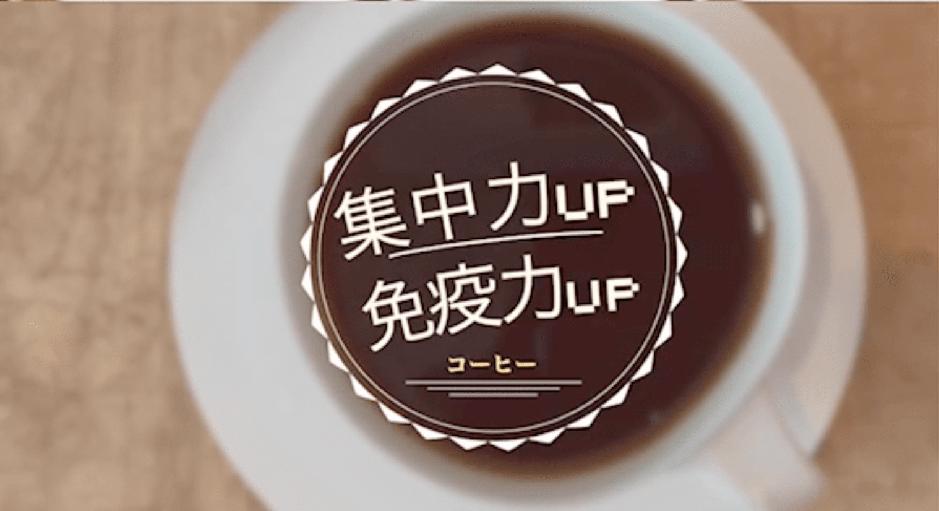 【SPAコラム】免疫力UP:コーヒー