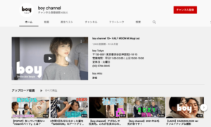 boy channel 210205