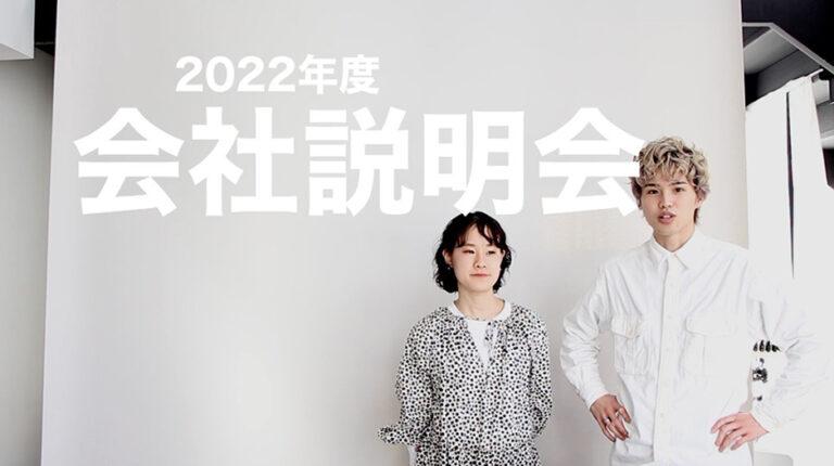【RECRUIT】2022年度 会社説明会 *YouTubeにアップしました