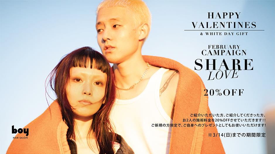 boy Valentine & White Day キャンペーン ※3/14(日)まで