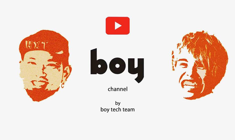 """【YouTube """"boy channel""""】毎週金曜配信中 by boy tech team"""