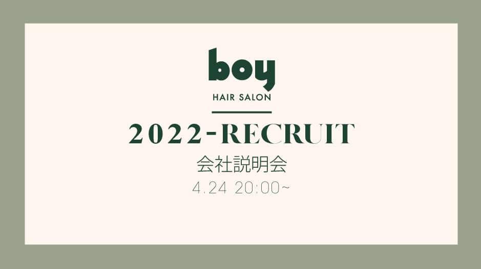 【RECRUIT】2022年度採用 会社説明会開催